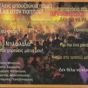 CD / ΘΕΛΕΙΣ ΜΠΟΥΖΟΥΚΙΑ ΠΑΜΕ