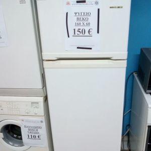 Ψυγείο beko ύψος 160 x 60 cm, σε άριστη κατάσταση  καθαρισμένο λειτουργεί κανονικά