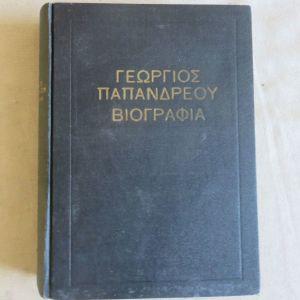 Γεωργιος Παπανδρεου - Βιογραφια