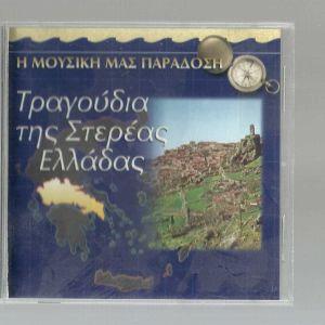 CD - Τραγούδια της Στερεάς Ελλάδας - H MΟΥΣΙΚΗ ΜΑΣ ΠΑΡΑΔΟΣΗ
