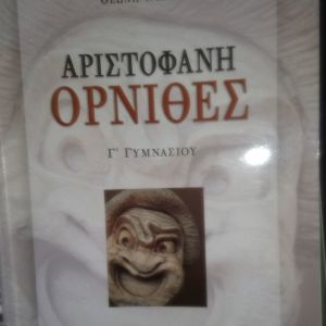 ΑΡΙΣΤΟΦΑΝΗ ΟΡΝΙΘΕΣ Γ ΓΥΜΝΑΣΙΟΥ ΣΑΒΒΑΛΑΣ