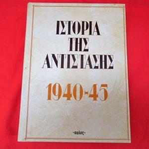 """Δερματόδετο εξάτομο έργο """"ΙΣΤΟΡΙΑ ΤΗΣ ΑΝΤΙΣΤΑΣΗΣ 1940-1945"""" Εκδόσεις ΑΥΛΟΣ 1979."""
