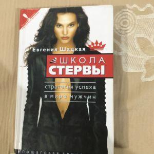 Ρωσικό βιβλίο