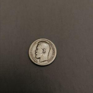 50 κόπεκ 1897 Ρωσίας