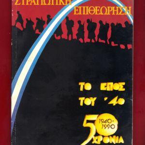 Συλλεκτική έκδοση του ΓΕΣ το 1990 για την συμπλήρωση 50 χρόνια από το Έπος του 1940 (20 ευρώ)
