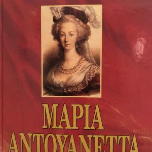 Μαρία Αντουανέττα του ΣΤΕΦΑΝ ΤΣΒΑΪΧ