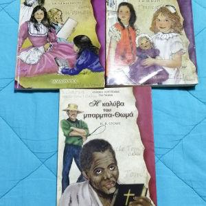 Κλασική λογοτεχνία για παιδιά