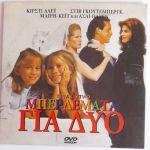 DVD διάφορα