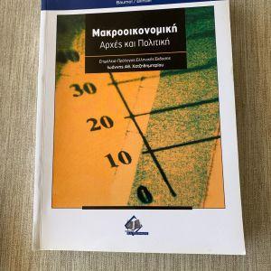 Πωλείται σε τέλεια κατάσταση το βιβλίο ''Μακροοικονομική''