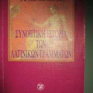 Σ.Κ. Σακελλαρόπουλος: Συνοπτική Ιστορία των Λατινικών Γραμμάτων