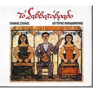CD / ΤΟ ΣΑΒΒΑΤΟΒΡΑΔΟ / ORIGINAL CD