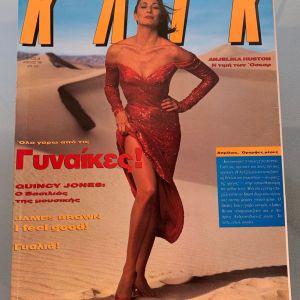 Περιοδικό ΚΛΙΚ τεύχος 48 Απρίλιος 1991