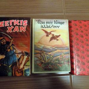 παιδικα βιβλια 1950 [3]