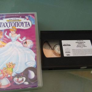 Disney Κασετα βιντεο VHS Σταχτοπουτα