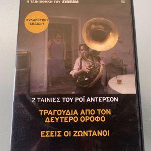2 ταινίες του ΡόΪ Άντερσον Τραγούδια από τον δεύτερο όροφο - Εσείς οι ζωντανοί dvd