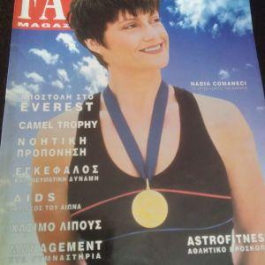 Περιοδικό sports fan magazine