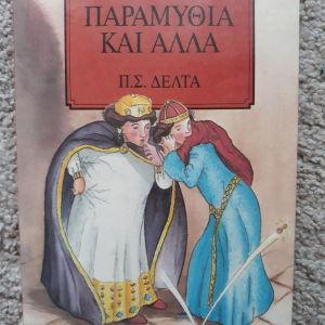 Παραμύθια και άλλα- Πηνελόπη Σ. Δέλτα, Εκδόσεις Δαμιανός