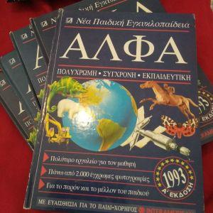 Παιδική Εγκυκλοπαίδεια του 1993