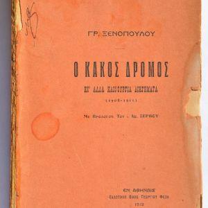 Ο Κακός Δρόμος & άλλα.. Γρ.Ξενόπουλου  Γ.Φέξη. Λογοτεχνική Βιβλιοθήκη Φέξη. 1912.