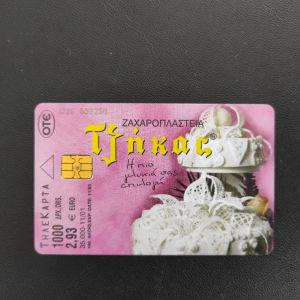ΤΖΗΚΑΣ 11/2001 ΑΝΤΙΤΥΠΑ 35.000