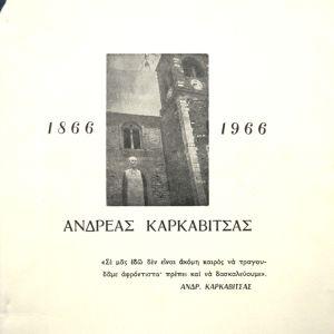 Χαρίκλεια Παπαβραμοπούλου - Ανδρέας Καρκαβίτσας - 1967