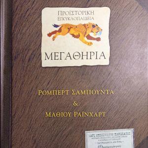 Παιδικό βιβλίο πτυσσόμενο για προϊστορικά ζώα