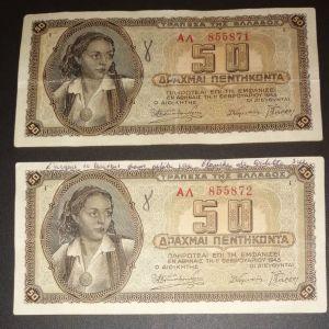 50 δραχμές 1943