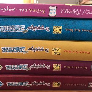 Εφηβικά βιβλία Το Ημερολογιο Μιας Ξενερωτης