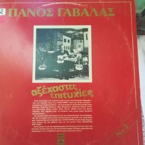 Πάνος Γαβαλάς Αξέχαστες Επιτυχίες (κόκκινο εξώφυλλο) - Δίσκος Βινυλίου 1983