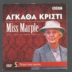 DVD - ΑΓΚΑΘΑ ΚΡΙΣΤΙ - Miss Marple - Ρετρό στην ομίχλη