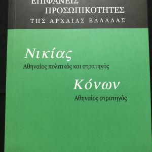 Νικίας, Αθηναίος πολιτικός και στρατηγός. Κόνων, Αθηναίος στρατηγός