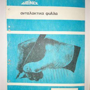 3 ΑΘΙΚΤΑ ΤΟΥ 1970 ΤΕΤΡΑΔΙΑ ΑΝΤΑΛΛΑΚΤΙΚΩΝ ΦΥΛΛΩΝ ,ΣΥΛΛΕΚΤΙΚΑ