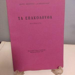 ογοτεχνία - Μαρία Κέντρου Αγαθοπούλου , Τα Επακόλουθα, 1978