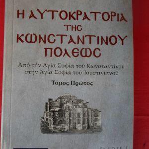 η αυτοκρατορια της κωνσταντινουπολεως