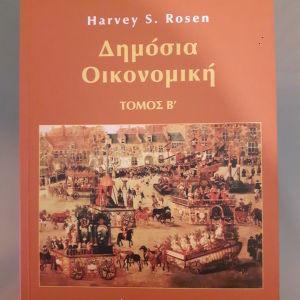 Δημόσια Οικονομική, Τόμος Β', Harvey S. Rosen