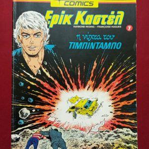 *** ΕΡΙΚ ΚΑΣΤΕΛ 1η έκδοση, 1985 κόμικς ***