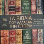Τα βιβλία που άλλαξαν την ιστορια