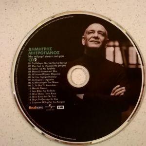 CD ( 1 ) Δημήτρης Μητροπάνος