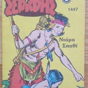 Μικρός Σερίφης #1447 - Ντάμα Σπαθί (Εκδόσεις Στρατίκη, 1991)