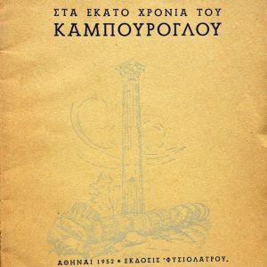 Στα εκατό χρόνια του Καμπούρογλου - 1952