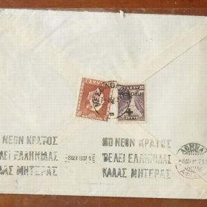 ΑΛΛΗΛΟΓΡΑΦΙΑ 1937