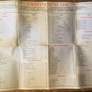 Τιμοκαταλογος προϊόντων του 1980
