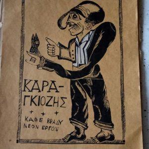 Χαρακτικά Καραγκιόζη(3) του KLAUS VRISLANDER από παλιά έργα Κόλλα και Δεδούσαρου 1975