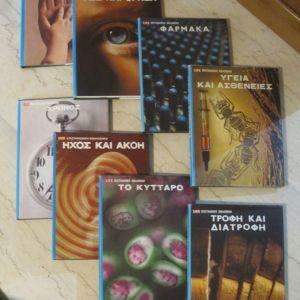 Επιστημονική Βιβλιοθήκη Life. 8 Βιβλία