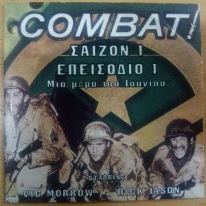 COMBAT 152 ΤΕΜΑΧΙΑ DVD ΣΑΙΖΟΝ 1 - 2 - 3  ΣΥΝΟΛΟ 152 ΕΠΕΙΣΟΔΙΑ ΔΙΑΦΟΡΕΤΙΚΑ DVD