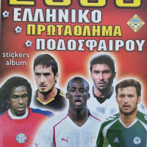 Αυτοκόλλητα Ελληνικό Πρωτάθλημα 2006