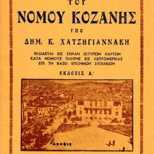 Χάρτης Νομού Κοζάνης, Δημ. Χατζηγιαννάκη, Θεσσαλονίκη 1950 Τουρισμός Τουριστικό Έντυπο Οδηγός Συλλεκτικό Σπάνιο Δυσεύρετο