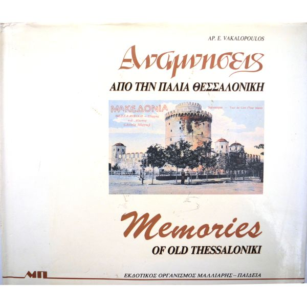 Ap. E. Vakalopoulos - anamnisis apo tin palia thessaloniki - 1993
