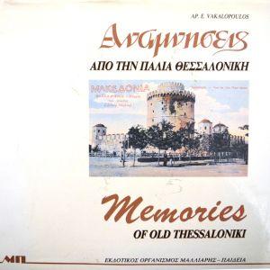 Ap. E. Vakalopoulos - Αναμνήσεις από την παλια Θεσσαλονίκη - 1993