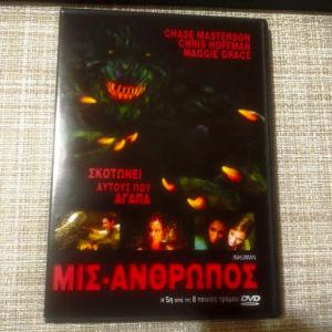 DVD Ταινία *ΜΙΣ- ΑΝΘΡΩΠΟΣ* ΣΚΟΤΩΝΕΙ ΑΥΤΟΎΣ ΠΟΥ ΑΓΑΠΑ. Καινούργιο.